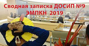 Фотография: Сводная записка ДОСИП №9 о работе 12-й сессии Экспертного механизма (ЭМПКН)