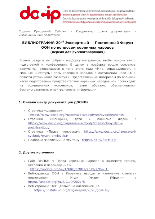 Download the UNPFII Bibliography 2021 in Russian