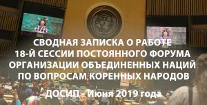 Фото: Сводная записка № 8 о работе 18й сессии Постоянного форума (ПФВКН)